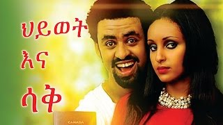 getlinkyoutube.com-Ethiopian Movie - Hiwot Ena Sak (ህይወት እና ሳቅ) 2015 Full Movie