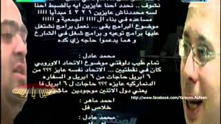 تسريب مكالمة للعميل محمد عادل مع العميل احمد ماهر اعضاء حركة 6 ابريل