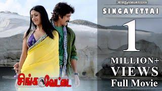 getlinkyoutube.com-Singavettai - Full Movie   Nagarjuna   Mamtha   Anushka   Kiran   Sandeep Sowdha