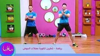 getlinkyoutube.com-رياضة - تمارين لتقوية عضلات الحوض