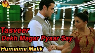Tasveer | Dekh Magar Pyaar Say | Humaima Malik | Romantic Song | Full HD