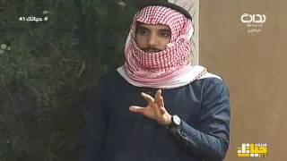 وليد الشمري وقوته الثانية سعد الكلثم | #حياتك41