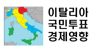 getlinkyoutube.com-[부동산/경제강의] 이탈리아 국민투표 부결 - 2017년 한국과 글로벌 경제 미칠 영향