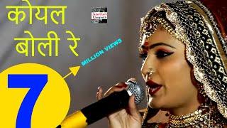 getlinkyoutube.com-Deepika Raw || Koyal Boli Re Nadol Gadh || Hyderabadh Live Show || Rajasthani Songs