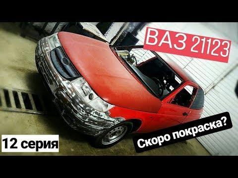 Подготовка к покраске ВАЗ 21123 КУПЕ. Часть: 6 Серия:12