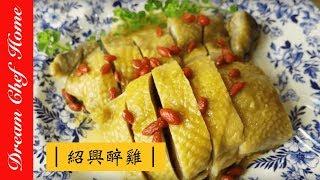getlinkyoutube.com-簡易版紹興醉雞 簡易年菜 宴客菜 家常菜 快速做醉雞 Chinese New Year Dish