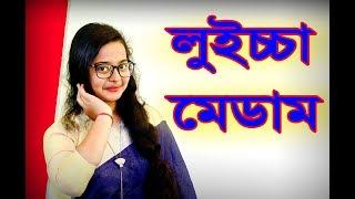 লুইচ্চা মেডাম।Luiccha Madam   Bangla Funny Video 2018   Faporbazz Tv.