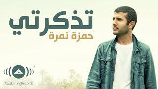 Hamza Namira - Tazkarti | حمزة نمرة - تذكرتي | Official Lyric Video