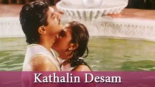 Kathalin Desam - Ajith Kumar, Ramba - Raasi - Tamil Romantic Song