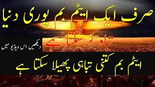Atom Bomb Explosion Documentary In Urdu/Hindi | Pakistan army advanced technology