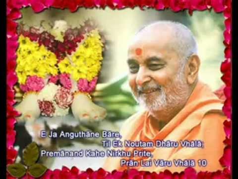 swaminarayan chesta - BAPS