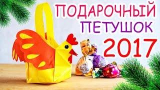 getlinkyoutube.com-Оригами ПЕТУШОК С СЮРПРИЗОМ / Новогодние ПОДАРКИ из бумаги