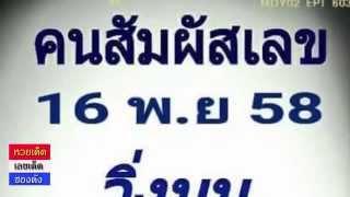 getlinkyoutube.com-หวยคนสัมผัสเลข (วิ่งบน-ล่าง) งวดวันที่ 16/11/58