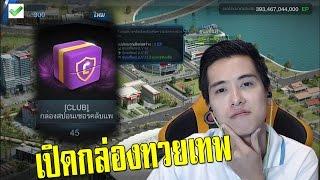 getlinkyoutube.com-FIFA Online 3 DJ BBM บริจาค 800 ล้าน เปิดกล่องทวยเทพ 45 กล่อง