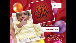 getlinkyoutube.com-أنشودة روان ll أداء أحمد مامي ll مؤثرات