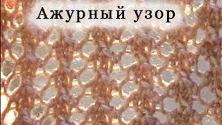 getlinkyoutube.com-Вяжем Ажурный узор спицами. Урок 2