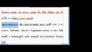 getlinkyoutube.com-เรียนบาลี ภาค ๒ หน้า ๑๔ อธิบายศัพท์และประโยค