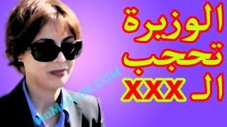 الجزائر و حجب المواقع الإباحية من الوزيرة هدى إيمان فرعون 1 نوفمبر 2015 - MuMuSLiM