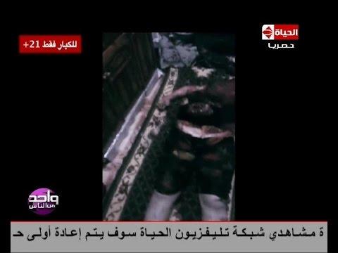 #واحد من الناس |للكبار فقط - قصة قتل الرجل لزوجته بسبب الخيانة | مع د.عمرو الليثي