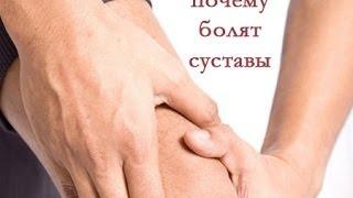 getlinkyoutube.com-Почему болят суставы? Что делать? Смотреть ВСЕМ!