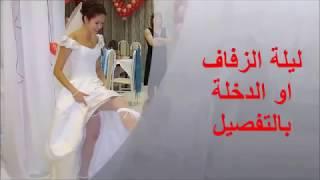 ليلة الزفاف او الدخلة  بالتفصيل