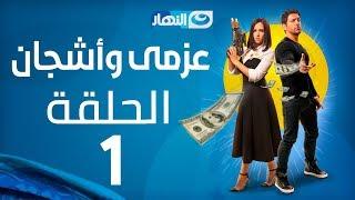 Azmi We Ashgan Series - Episode 1 | مسلسل عزمي و أشجان - الحلقة 1 الأولى