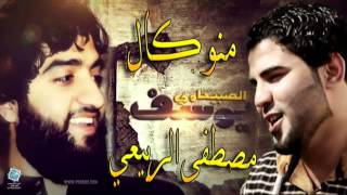 getlinkyoutube.com-يوسف الصبيحاوي و مصطفى الربيعي منو كال صفكات 2016
