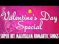 Super Hit Malayalam Romantic Songs | Valentines Day Special
