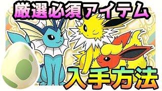 getlinkyoutube.com-【ポケモンサンムーン実況】孵化厳選必須アイテム「まるいおまもり」の入手場所と方法 【Pokémon Sun and Moon】
