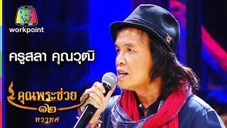 getlinkyoutube.com-ครูสลา คุณวุฒิ โชว์พลังเสียงใน | คุณพระช่วย ๑๒ ทวาทศ Full HD
