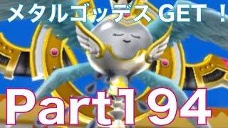 getlinkyoutube.com-ドラゴンクエストモンスターズ2 3DS イルとルカの不思議なふしぎな鍵を実況プレイ!part194 VSワルぼう&メタルゴッデスGET!