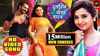 Khesari Lal Yadav & Kajal Raghwani | Dhukur Dhukur | VIDEO SONG | Dulhin Ganga Paar Ke | Songs 2018 width=