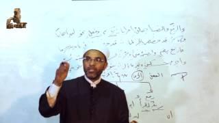 getlinkyoutube.com-بناء الحروف وانواع الاعراب شرح الفية ابن ملك الجزء الثامن للدكتور محمد حسن عثمان