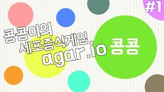 getlinkyoutube.com-[콩콩] 세포들의전쟁 2회차! 그만좀먹어라제발 #1 Agar.io