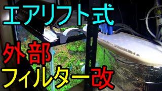 getlinkyoutube.com-【水槽116】エアリフト式外部フィルター改 external filter powered by air pump