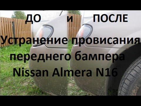 Подтяжка переднего бампера Nisssan Almera N16 ч.1
