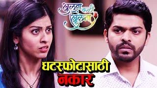 Monica & Vikrant's Divorce | घटस्फोटसाठी नकार | Khulata Kali Khulena | Zee Marathi | Abhidnya Bhave