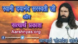 getlinkyoutube.com-17 Swami Dayanand Saraswati ji aur Satyarth Prakash - आचार्य सोमदेव जी
