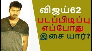 Vijay 62 Update | Vijay News | Vijay Latest | Mersal Video Songs HD| Tamil latest news