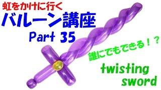 "getlinkyoutube.com-【バルーンアート講座】Part 35 剣(ツイストソード)編【作品作り】 Balloon art "" Twisting Sword """