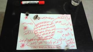 getlinkyoutube.com-طريقة ختم وعقد الاحجار باسم حاملها مع الشيخ ابو كفاح00905314555046