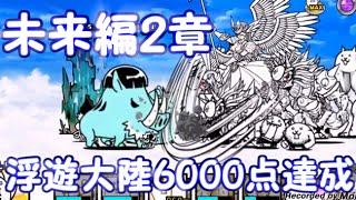 getlinkyoutube.com-未来編2章 浮遊大陸 6000点達成 にゃんこ大戦争