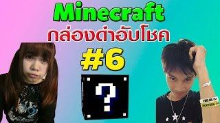 getlinkyoutube.com-Minecraft กล่องดำอับโชค # 6 นี้หรือดวง สู้กับสิงโตมีปีก KN&JK