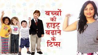 बच्चो की हाइट बढ़ाने के लिए घरेलू टिप्स | Tips to Increase Children Height | Baby Height Tips