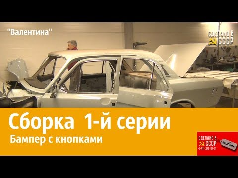 СБОРКА 1 й серии_ Бампер с кнопками_Валентина