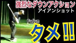 WGSL 強烈なダウンアクション!ハイドローアイアンショット【Fujun】WGSLスイングコンサル