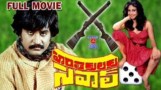 HANTHAKULAKU SAVAL | TELUGU FULL MOVIE | RAJINIKANTH | RATHI | TELUGU CINEMA ZONE