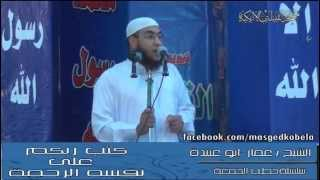 getlinkyoutube.com-الشيخ عمار أبو عبيدة  كتب ربكم على نفسه الرحمة