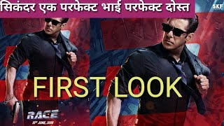 RACE 3 : Salman Khan As Sikander FIRST POSTER OUT | Releasing 15 June 2018