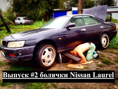 Выпуск 2 болячки Nissan Laurel 'на пафосе